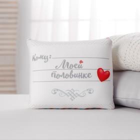 Подушка-антистресс «Моей половинке» Ош