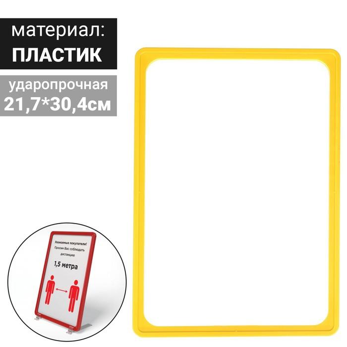 Рама из ударопрочного пластика с закругленными углами А4, без протектора, цвет жёлтый