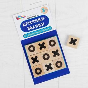 Игра 'Крестики-нолики', деревянные фишки: 3 × 3 см Ош