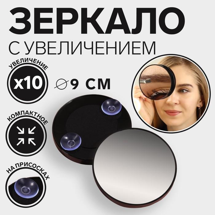 Зеркало макияжное, увеличение × 10, на присосках, цвет чёрный