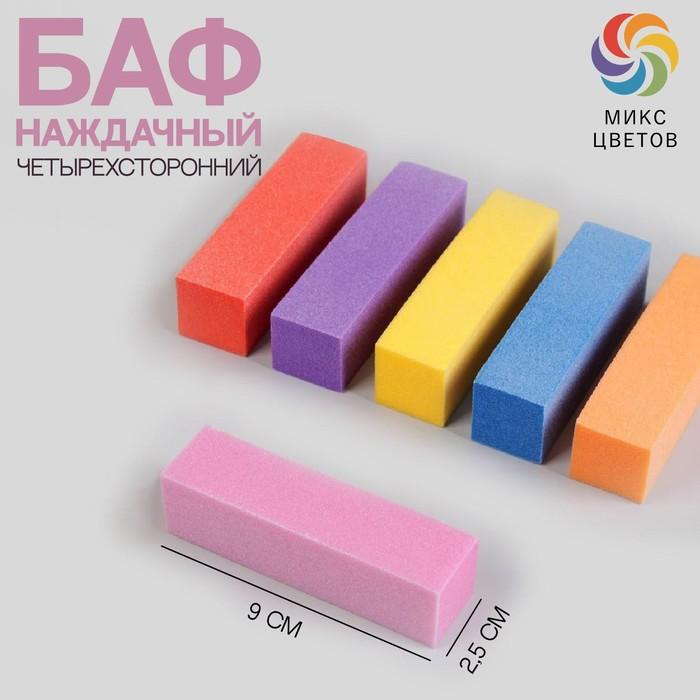 Баф наждачный для ногтей, четырёхсторонний, 9 см, цвет МИКС