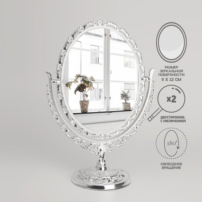 Зеркало настольное «Ажур», двустороннее, с увеличением, зеркальная поверхность 9 × 12 см, цвет серебряный