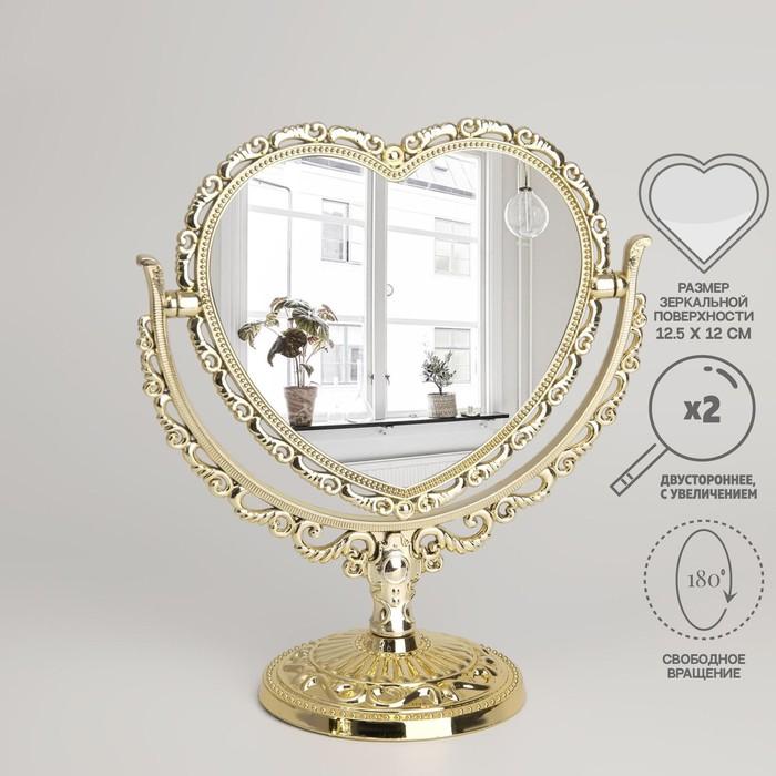 Зеркало настольное «Ажур», с увеличением, зеркальная поверхность — 12,5 х 12 см, цвет золотой
