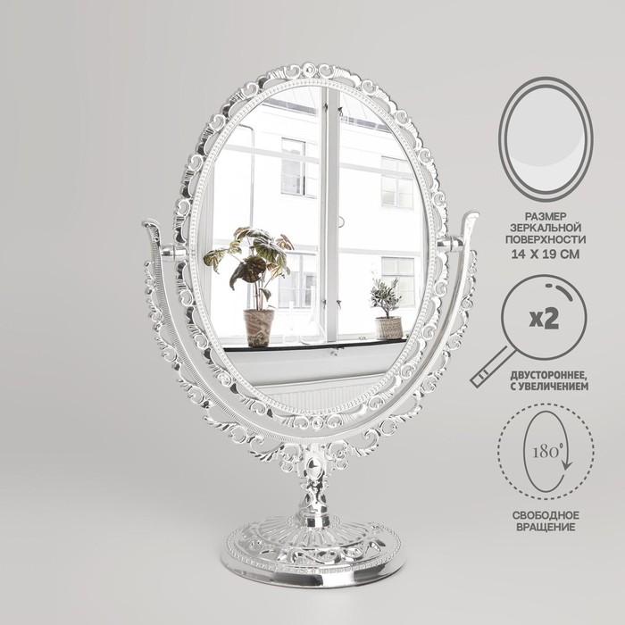 Зеркало настольное «Ажур», двустороннее, с увеличением, зеркальная поверхность — 14 × 19 см, цвет серебряный