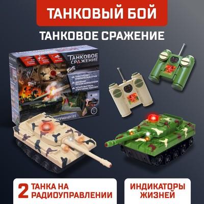 Танковый бой «Танковое сражение», на радиоуправлении, 2 танка, свет и звук