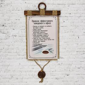 Сувенир свиток 'Правила поведения в офисе' Ош
