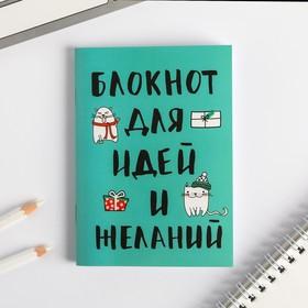 """Блокнот """"Блокнот для идей и желаний"""" на скрепке, А6, 32 листа"""