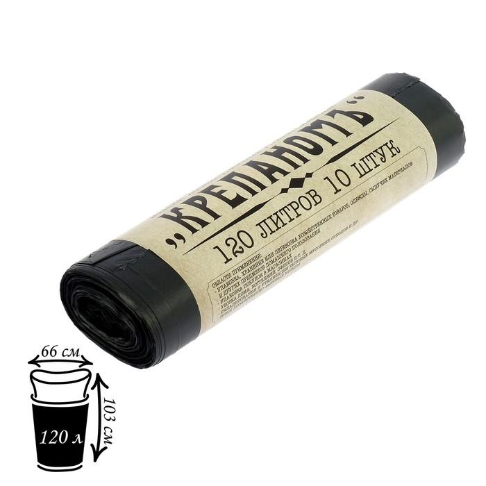"""Мешки для мусора универсальные 120 л """"Крепаномъ"""", ПНД, 10 шт, цвет чёрный"""