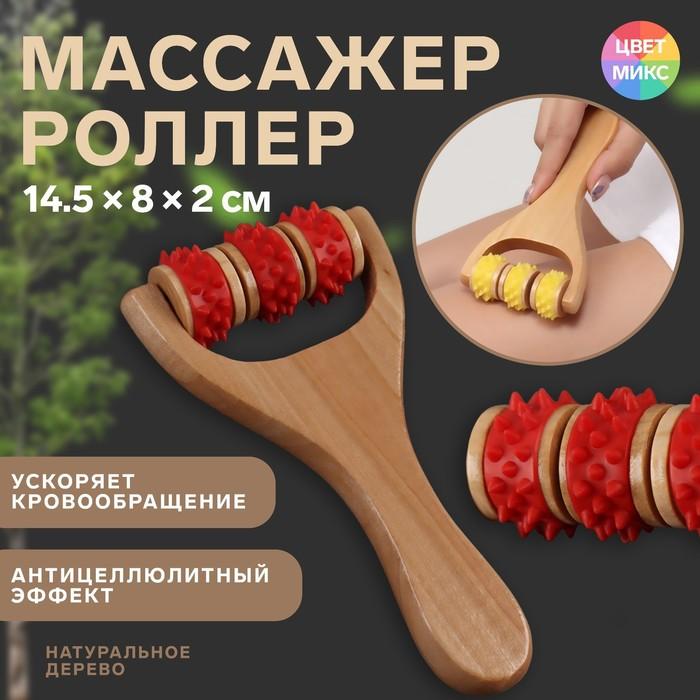 Массажёр «Барабан», универсальный, 3 ролика с шипами, деревянный, цвет МИКС
