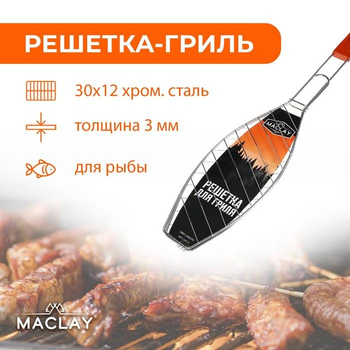 Решётка-гриль для рыбы, 30 х 12 х 57 см, Lux, узкая