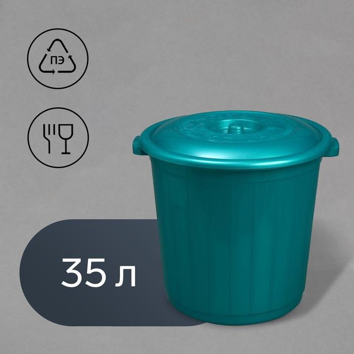 Бак пищевой, 35 л, с крышкой, цвет МИКС