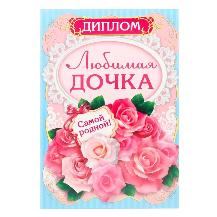 Диплом «Любимая дочка»