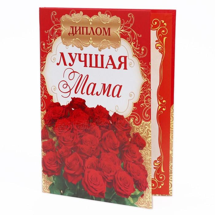 Диплом «Лучшей маме»