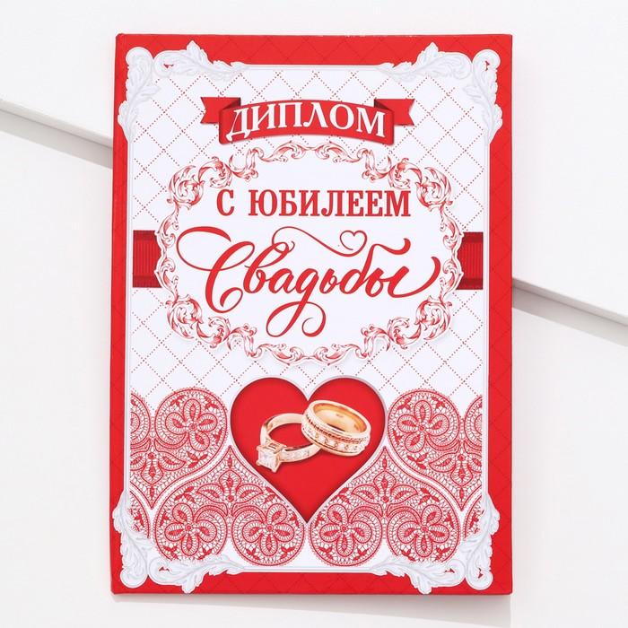 Диплом «С юбилеем свадьбы»
