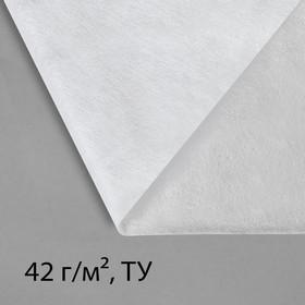 Материал укрывной, 5 × 1,6 м, плотность 42, с УФ-стабилизатором, белый, Greengo, Эконом 20% Ош