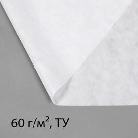 Материал укрывной, 5 × 1,6 м, плотность 60, с УФ-стабилизатором, белый, Greengo, Эконом 20% Ош