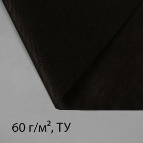 Материал мульчирующий, 5 × 1,6 м, плотность 60, с УФ-стабилизатором, чёрный, Greengo, Эконом 20% Ош