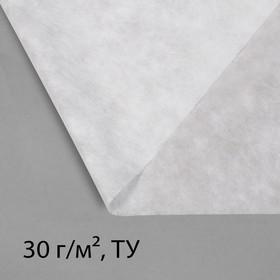 Материал укрывной, 10 × 1,6 м, плотность 30, с УФ-стабилизатором, белый, Greengo, Эконом 20% Ош