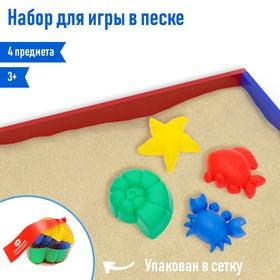Набор для игры в песке №60: 4 формочки, МИКС