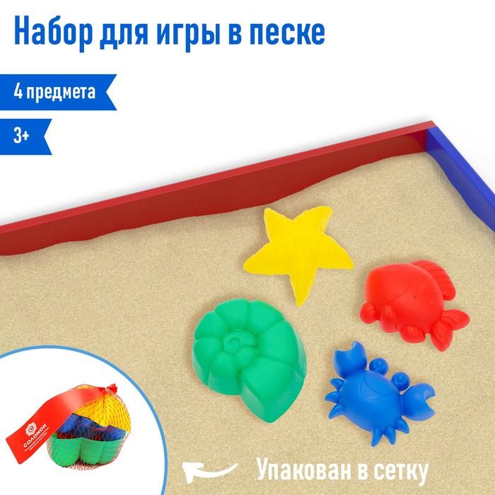 Набор для песочницы, 4 формочки для песка, МИКС