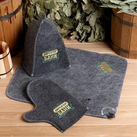 Банный набор вышивка шапка, коврик и рукавица 'Директору бани! Горячего пара' Ош