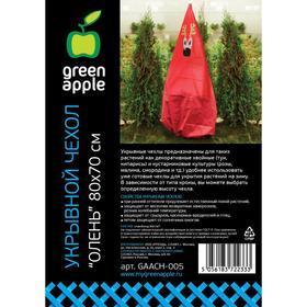 Чехол для растений, конус, h = 0,8 м, d = 0,7 м, спанбонд с УФ-стабилизатором, плотность 60 г/м², «Олень», Green Apple Ош