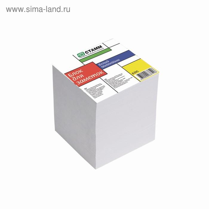 Блок бумаги для записей, 9 x 9 x 9 см, 80 г/м2, белый