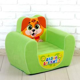 Мягкая игрушка-кресло «Давай дружить: щенок» Ош