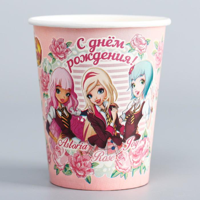 """Стакан бумажный """"С днем рождения!"""", Королевская Академия, розовая, 250 мл"""