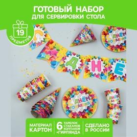 """Набор бумажной посуды """"С днем рождения"""", яркие звезды, 6 тарелок, 6 стаканов, 6 колпаков, 1 гирлянда"""