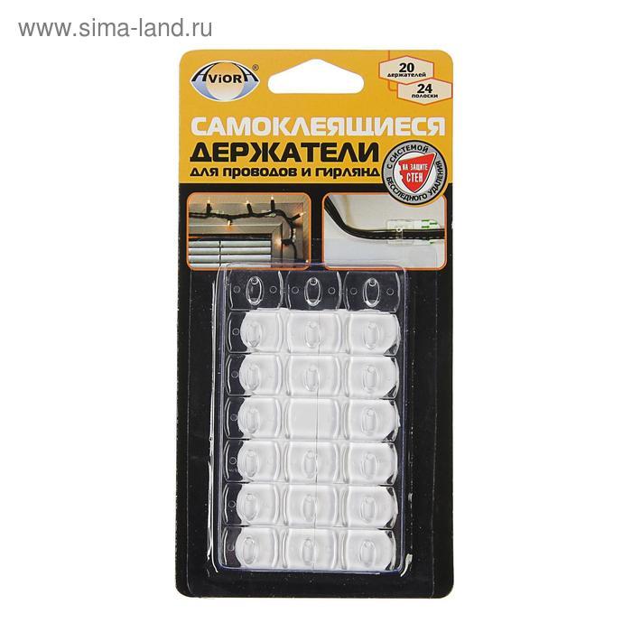 Держатель самоклеящийся для проводов и гирлянд AVIORA, в упаковке 20 шт.