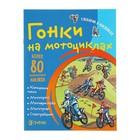 Словарик в наклейках «Гонки на мотоциклах»