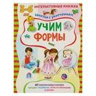 Интерактивные книжки для малышей «Учим формы»: для детей 3-6 лет