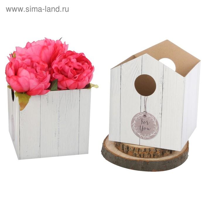 Коробка–домик для цветов складная «Белый скворечник», 15 х 19 см