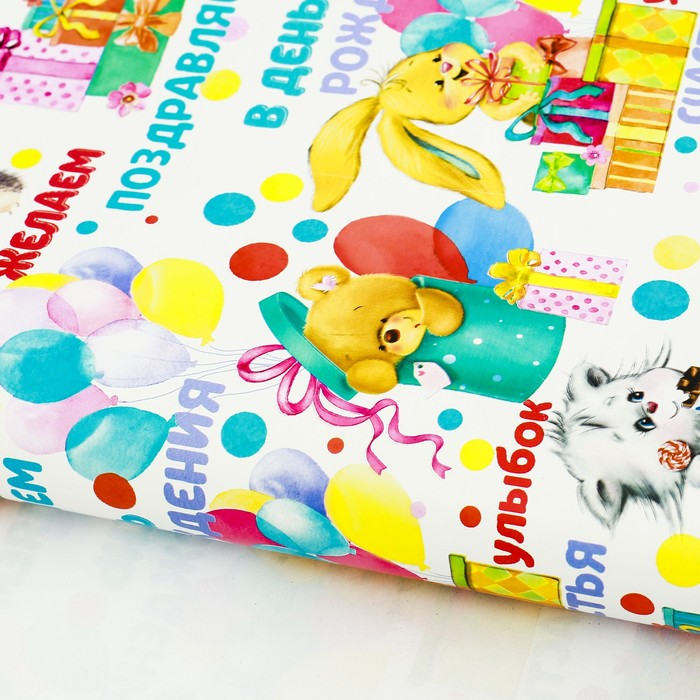Бумага упаковочная глянцевая «Желаем радости», 70 × 100 см
