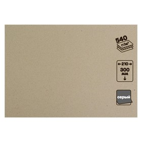 Картон переплетный 0.9 мм, 21х30 см, 540 г/м², серый Ош