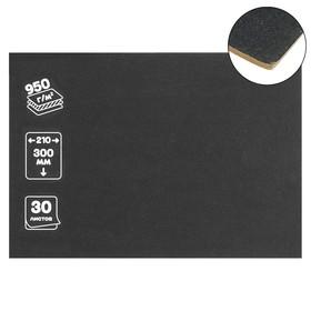 Картон переплетный 1.5 мм, 21х30 см, 950 г/м², чёрный Ош