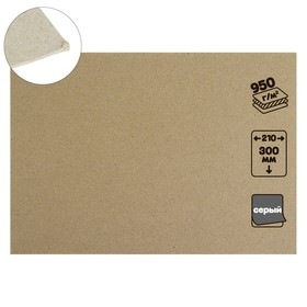 Картон переплетный 1.5 мм, 21х30 см, 950 г/м², серый Ош