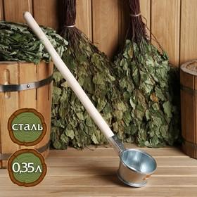 Ковш для бани из оцинкованной стали, 0.35л, 60 см, с деревянной ручкой Ош