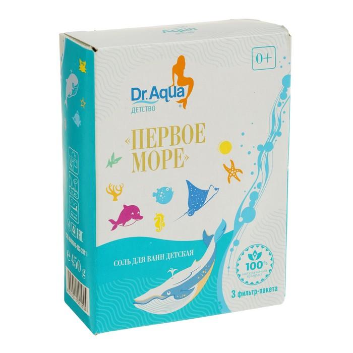 Соль для ванн детская морская природная  Первое море, 450 гр