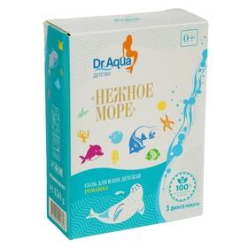 Соль для ванн детская «Нежное море» Ромашка, 450 гр Ош