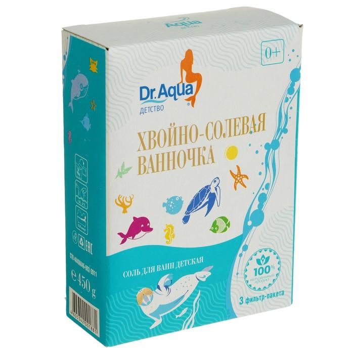 Соль для ванн детская Хвойно-солевая ванночка, 450 гр