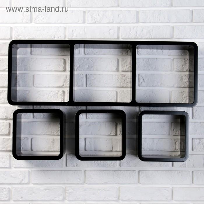 Купить со скидкой Набор настенных полок 1+3, черные (большая 75*26см, 3 малых 20*20см)