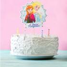 """Топпер в торт """"С Днем Рождения"""" Холодное сердце, с набором свечей, 12 шт."""