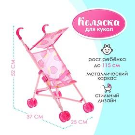 Кукольная коляска, с козырьком, металлический каркас Ош