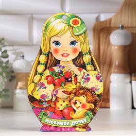 """Доска разделочная сувенирная """"Матрёшка"""", любимой дочке, 14,9×23см"""