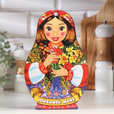 """Доска разделочная сувенирная """"Матрёшка"""", любимой маме, 14,9×23см - Фото 1"""