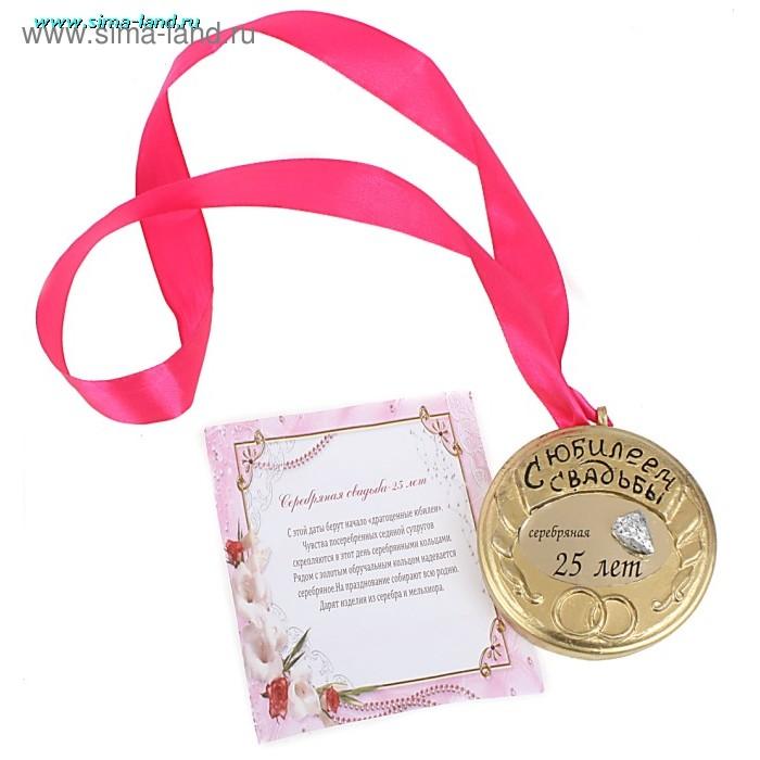 поздравления к вручению свадебных медалей