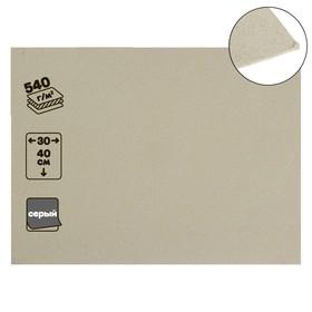 Картон переплётный 0.9 мм, 30 х 40 см, 540 г/м², серый Ош