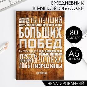 Ежедневник 'Больших побед', А5, 80 листов Ош